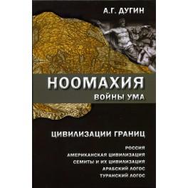 Дугин А.Г. Ноомахия:войны ума. Цивилизации границ: Россия, американская цив., семиты и их цив.